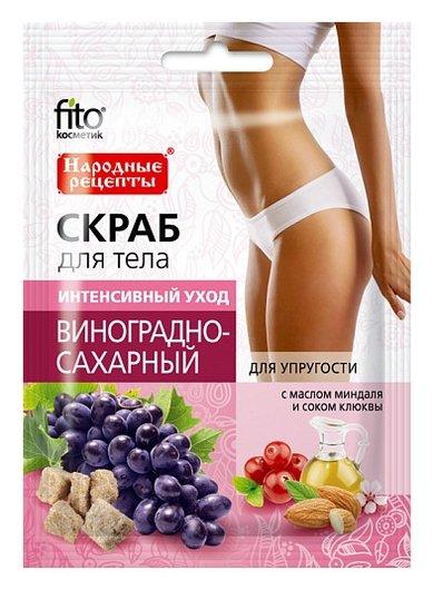 """Скраб для тела """"Виноградно-сахарный"""" для упругости  Фитокосметик"""