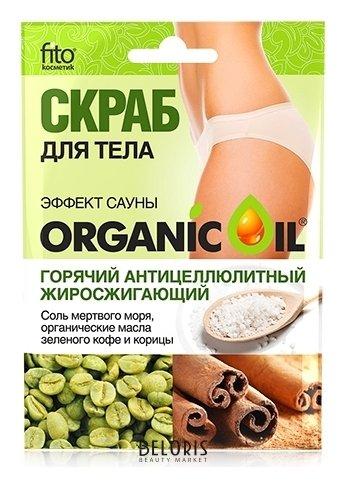 Купить Скраб для тела Фитокосметик, Скраб для тела Горячий эффект сауны антицеллюлитный, жиросжигающий, Россия