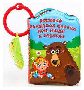 Книжка для игры в ванной с пищалкой «Маша и Медведь»
