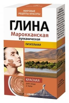 """Глина красная """"Марокканская вулканическая"""""""