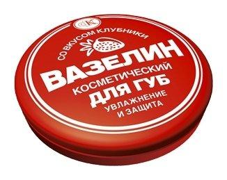 """Вазелин косметический для губ """"Увлажнение и защита"""" со вкусом клубники"""