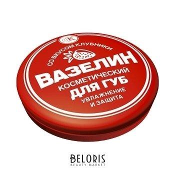 Вазелин косметический для губ Увлажнение и защита со вкусом клубники Фитокосметик