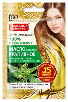 """Масло для волос """"Крапивное"""" с экстрактами лопуха, ромашки и сибирского кедра"""