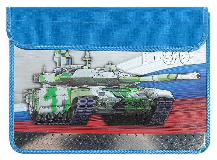 Папка для тетрадей А4, клапан на липучке эффект металлик, 3D объёмный рисунок Танк Россия  Канцбург