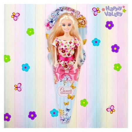 Кукла в конусе Самой красивой  Happy Valley