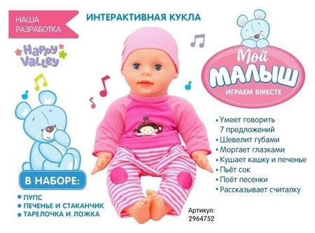Интерактивный пупс Малыш  Happy Valley