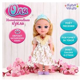 Кукла интерактивная Подружка Оля с диктофоном