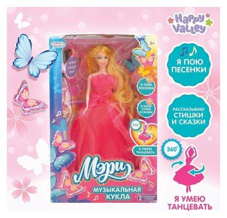 Кукла музыкальная блондинка Мери  Happy Valley