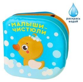Книжка для игры в ванной Малыши-чистюли