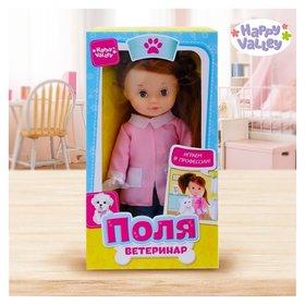 Кукла классическая Поля Ветеринар