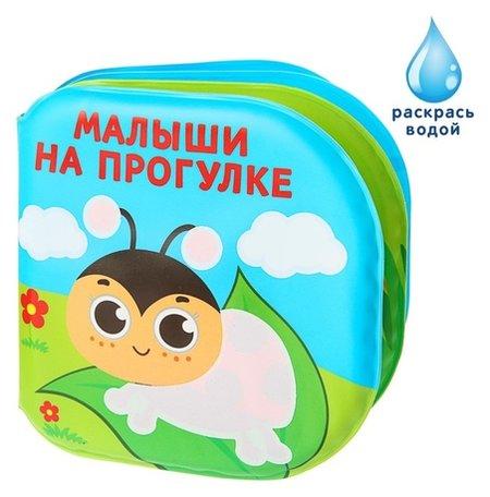 """Книжка для игры в ванной """"Малыши на прогулке""""  Крошка Я"""