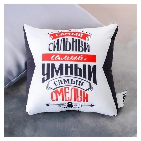 Подушка-антистресс «Самый сильный, самый умный, самый смелый»  Mni mnu