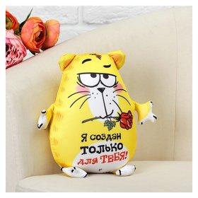 Мягкая игрушка-антистресс «Я создан только для тебя!»