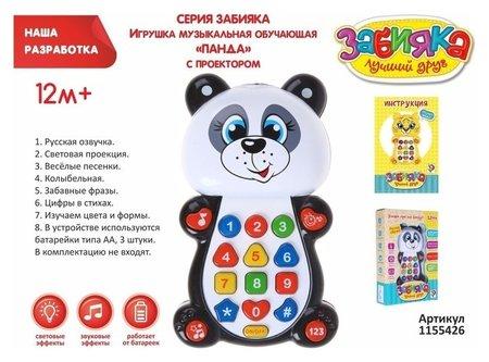 Игрушка музыкальная обучающая «Панда», с проектором  Zabiaka
