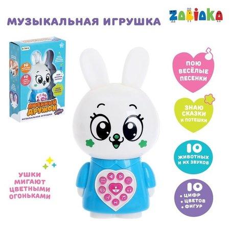Музыкальная игрушка «Любимый дружок Зайчик»  Zabiaka