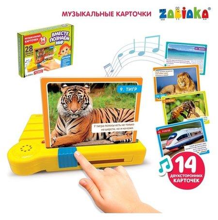 Обучающий интерактивный набор «Вместе познаём мир», пластиковая приставка, музыкальные карточки  Zabiaka
