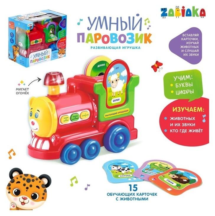 Развивающая игрушка «Умный паровозик», свет, звук  Zabiaka
