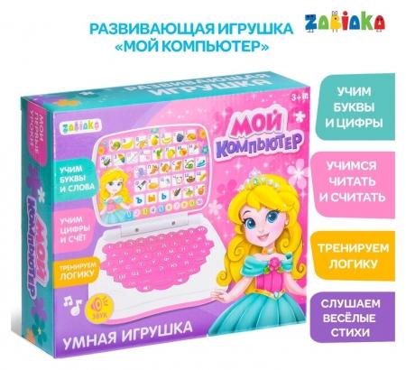 Обучающий компьютер Я Принцесса  Zabiaka