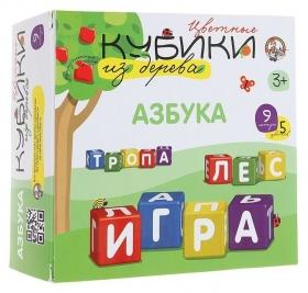 """Деревянные кубики """"Азбука"""" с закруглёнными углами 9 шт."""