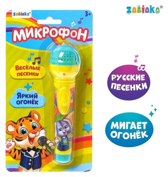 Микрофон музыкальный «Пой со мной»  Zabiaka