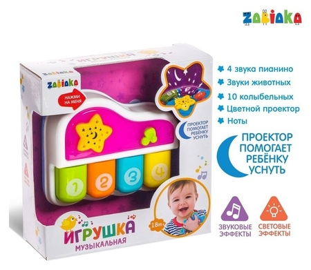 Музыкальная игрушка «Пианино»  Zabiaka