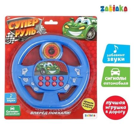 Музыкальная игрушка «Суперруль», цвет синий, работает от батареек  Zabiaka