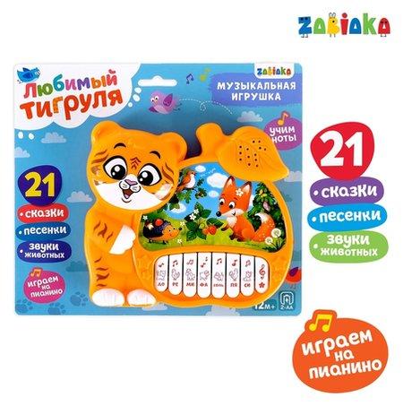 Музыкальная игрушка-пианино «Любимые сказочки», ионика, 4 режима игры  Zabiaka