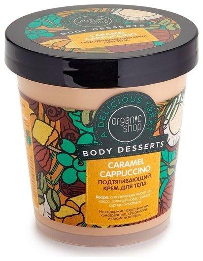 Крем для тела CARAMEL Подтягивающий  Organic Shop