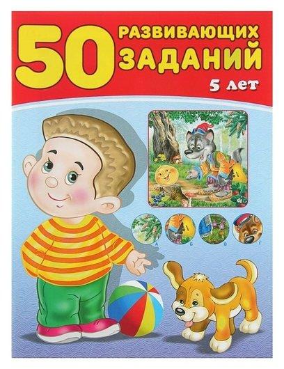 50 развивающих заданий для детей 5 лет  Издательство Фламинго