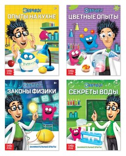Набор книг Эврики Занимательная наука