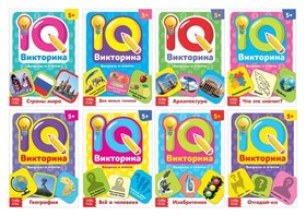 Набор книг IQ викторины