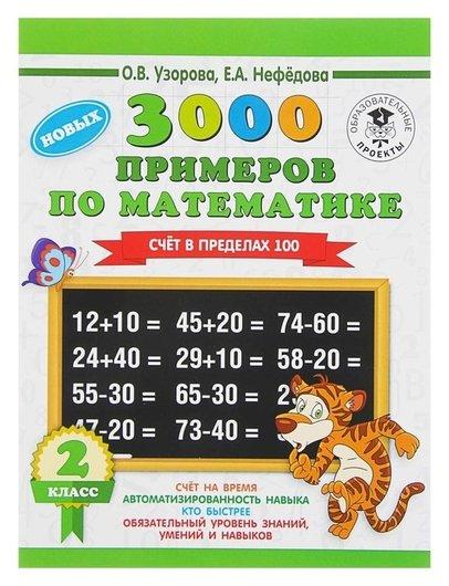 3000 примеров по математике 2 класс Счёт в пределах 100 Узорова О.В., Нефёдова Е.А.  Издательство АСТ