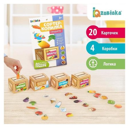Обучающий набор Сортер-копилка: продукты   Zabiaka