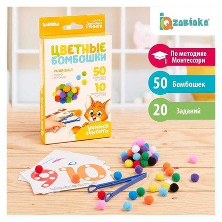 Развивающий набор Цветные бомбошки: учимся считать   Zabiaka