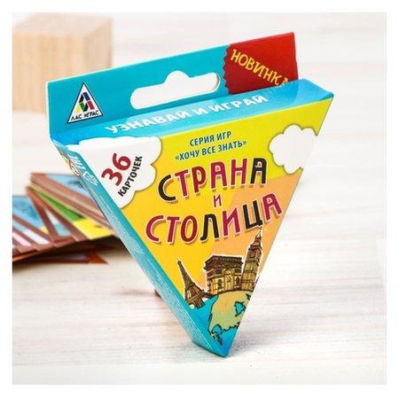 Серия игр «Хочу все знать. Страна и столица» 36 карточек  Лас Играс
