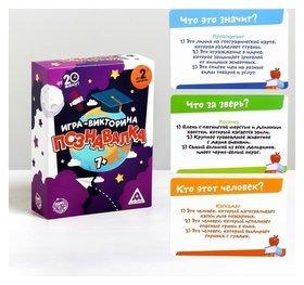 Обучающая игра-викторина «Познавалка» 60 карточек  Лас Играс
