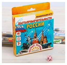 Обучающая игра-викторина «Достопримечательности России», 50 карточек