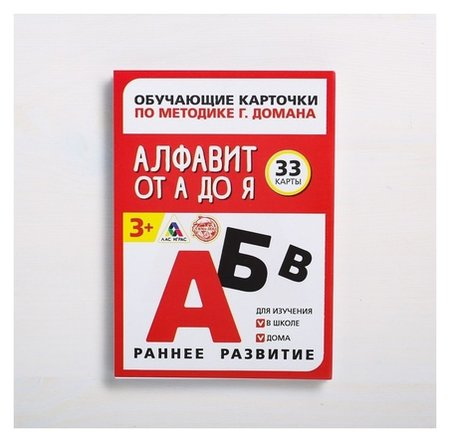 Обучающие карточки по методике Г. Домана «Алфавит от А до Я», 33 карты Лас Играс