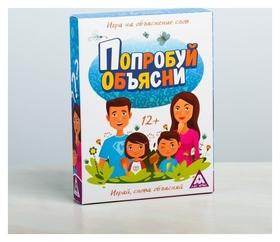 Игра в слова «Попробуй объясни семейная»