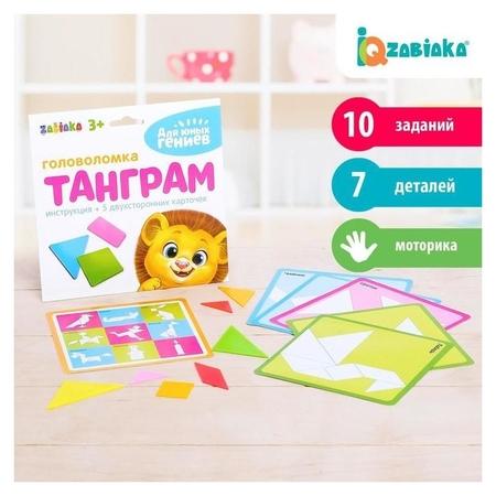 Головоломка Танграм: 5 карточек с 10 схемами, пластиковые детали, мозаика  Zabiaka