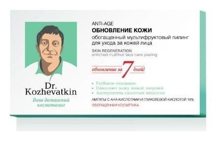 Мультифруктовый пилинг для лица ANTI-AGE обновление кожи Dr. Koжevatkin