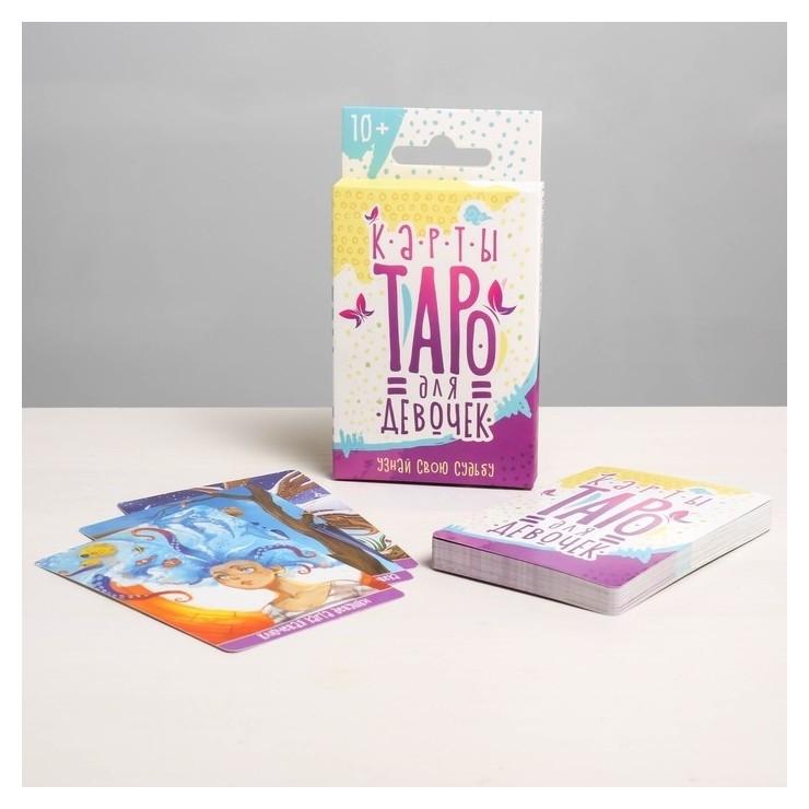Гадание «Карты таро для девочек»  Лас Играс