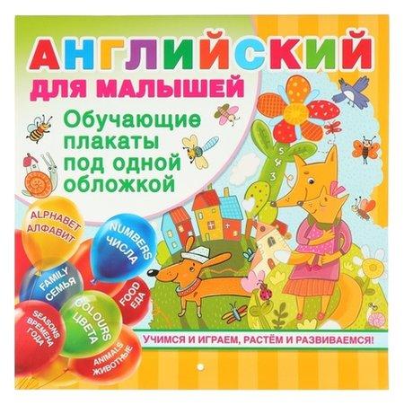 Английский для малышей Все обучающие плакаты под одной обложкой Дмитриева В.Г.  Издательство АСТ