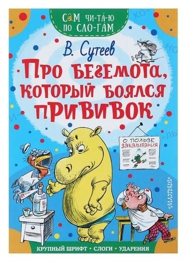 Сам читаю по слогам Про бегемота, который боялся прививок Сутеев В.Г.  Издательство АСТ