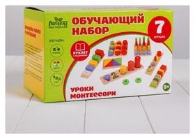 Обучающий набор Уроки Монтессори 7 игрушек