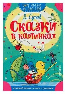 Сам читаю по слогам Сказки в картинках Сутеев В.Г.  Издательство АСТ