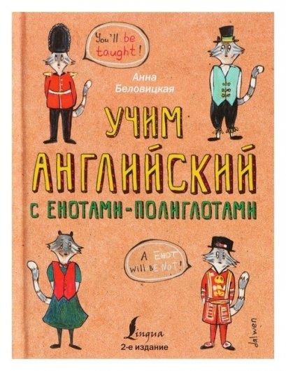 Учим английский язык с енотами-полиглотами Беловицкая А.  Издательство АСТ