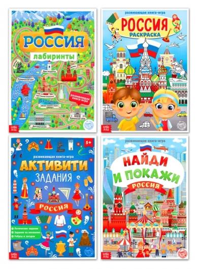 """Книги набор """"Моя Россия""""  Буква-ленд"""