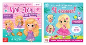 Набор книг с наклейками Дневник дел для девочек