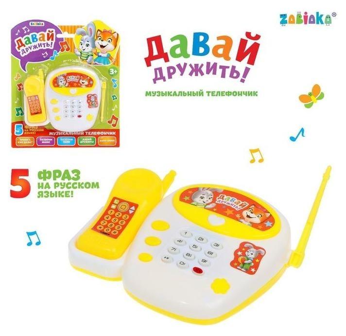 Телефон стационарный «Давай дружить», русская озвучка  Zabiaka
